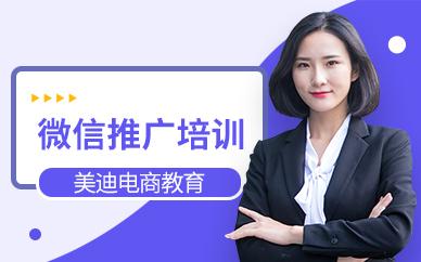 深圳微信推广培训课程