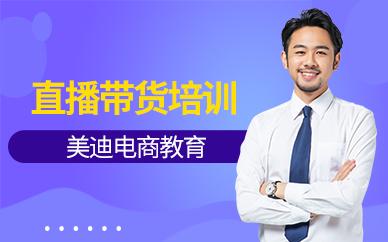 深圳抖音直播带货培训班