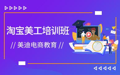 广州淘宝美工培训