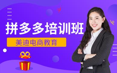 深圳拼多多培训班有用吗