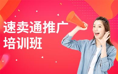 深圳速卖通推广培训班