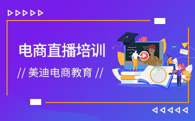 广州电商直播培训班