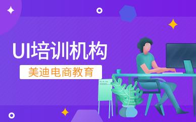 深圳ui培训机构哪家好