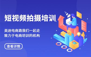 深圳抖音短视频拍摄培训班