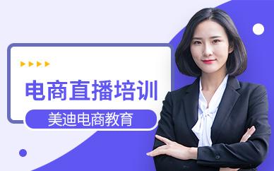 深圳电商直播培训班