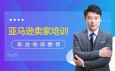 广州亚马逊卖家培训