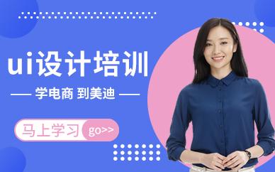 广州UI设计短期培训班