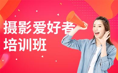 深圳摄影爱好者培训班