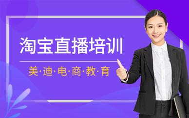 深圳哪里有淘宝直播培训班