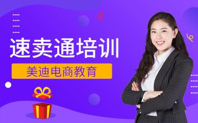 深圳速卖通营销培训班
