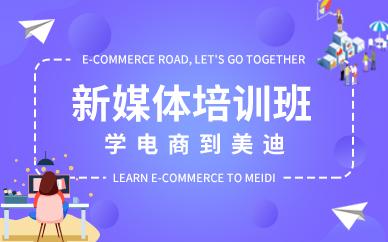 广州新媒体培训去哪学