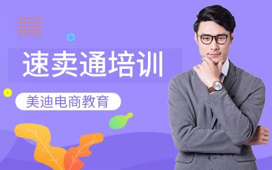 东莞速卖通营销培训班