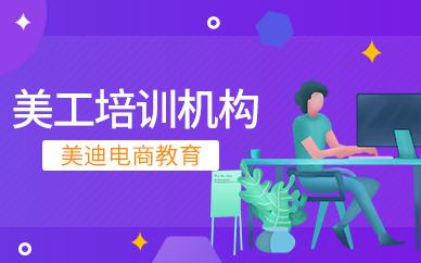 广州哪个美工培训机构好