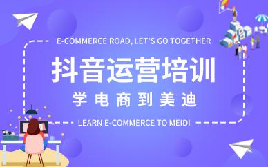 深圳抖音短视运营培训班
