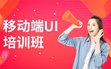 深圳移动端UI设计培训班