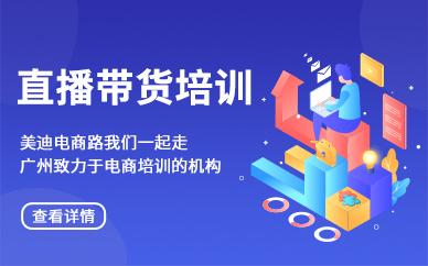 广州网红直播带货培训班