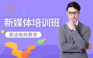 深圳新媒体培训去哪学