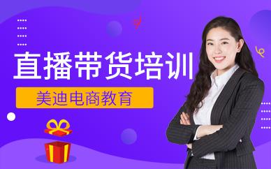 深圳网红直播带货培训班