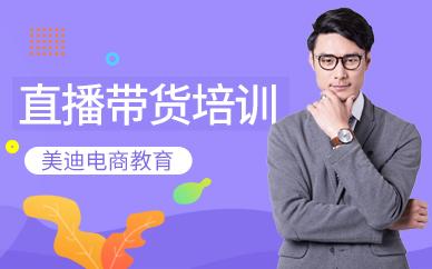 东莞网红直播带货培训班