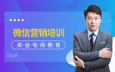 深圳哪里有微信营销培训班