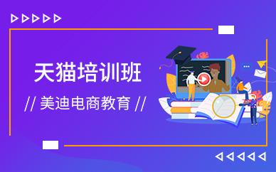 深圳天猫培训班多少费用
