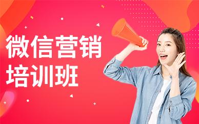 东莞哪里有微信营销培训班