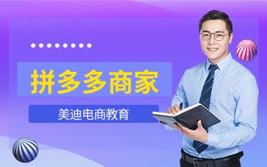 深圳拼多多电商培训班