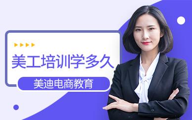 广州美工培训班要学多久