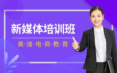 深圳新媒体培训班都学什么