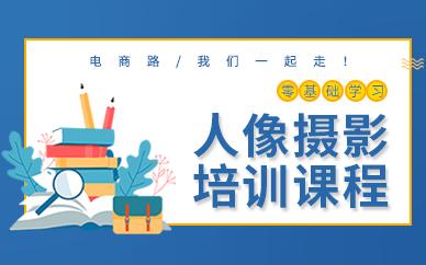 深圳人像摄影师培训班