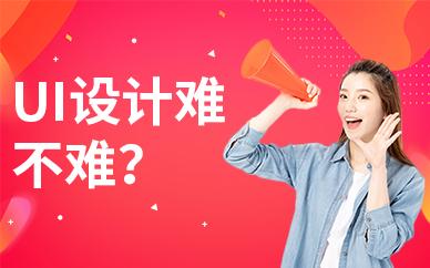 深圳ui设计难学吗