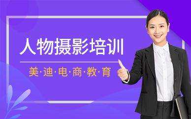 广州人物摄影培训机构