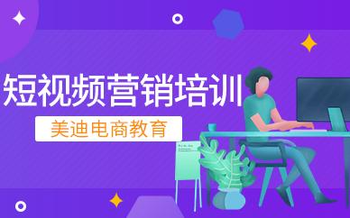 广州抖音短视频营销培训