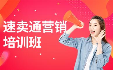 深圳速卖通营销培训