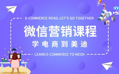 广州微信营销课程培训