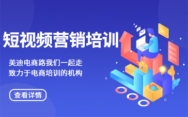 东莞抖音短视频营销培训