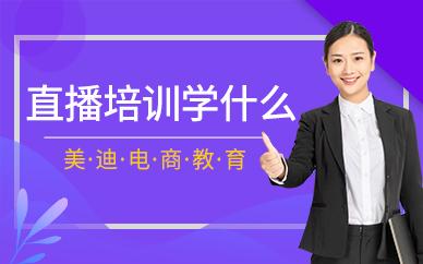 广州直播培训能学到什么