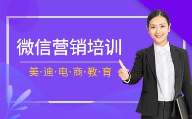 佛山微信营销课程培训