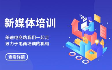 东莞新媒体营销培训