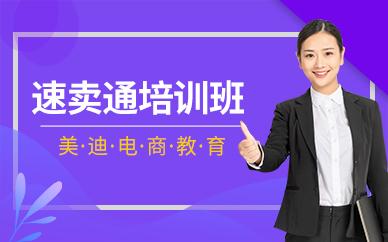 深圳速卖通培训哪家靠谱
