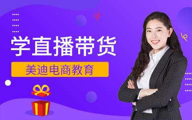 广州零基础学直播带货培训