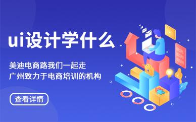 广州UI设计学什么内容