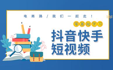 深圳抖音快手短视频培训班
