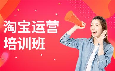深圳淘宝运营培训班靠谱吗