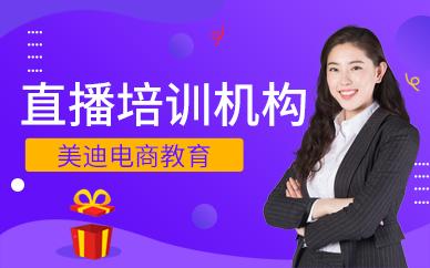 广州网络直播培训机构