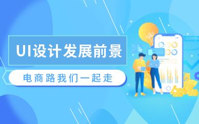 广州ui设计发展前景怎样