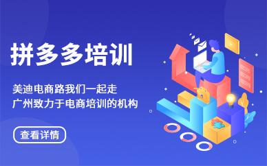 深圳哪里可以学拼多多运营