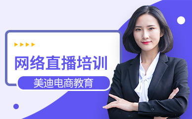 佛山网络直播培训机构