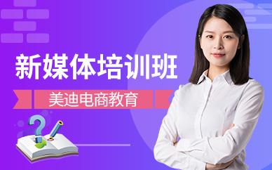 广州新媒体运营哪个培训机构好