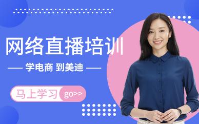 深圳网络直播培训机构